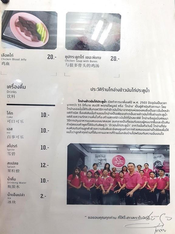 粉紅海南雞飯 (4).jpg