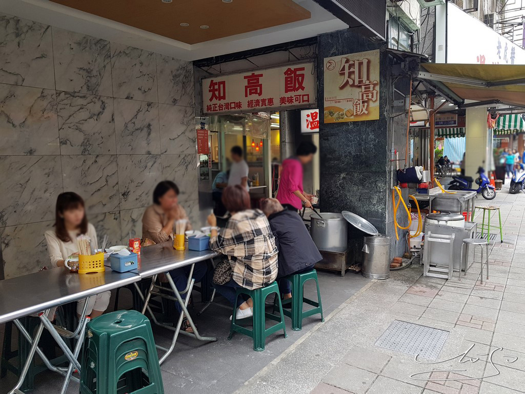 知高飯 (17).jpg
