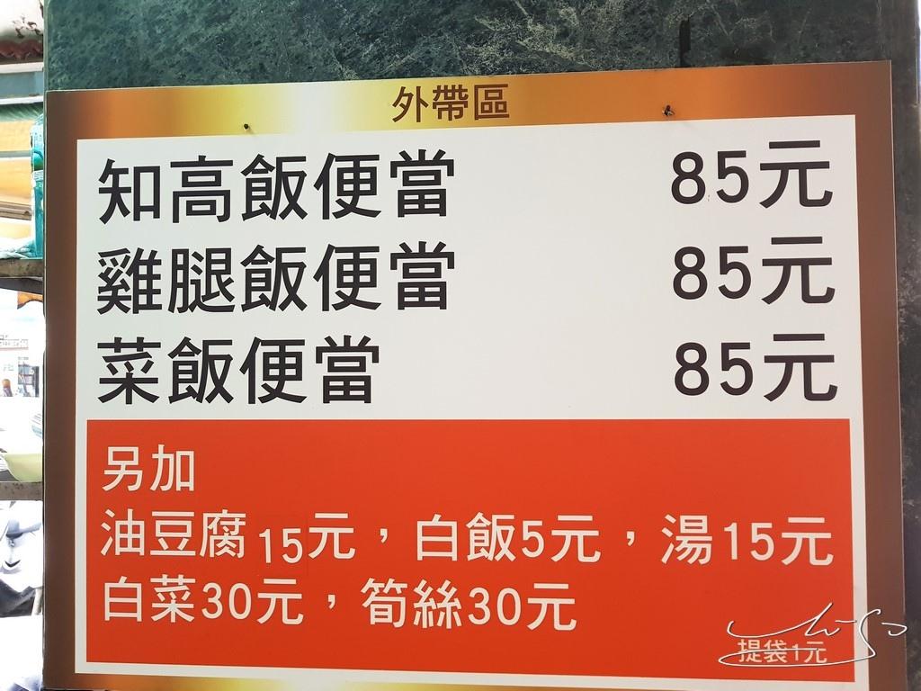 知高飯 (16).jpg