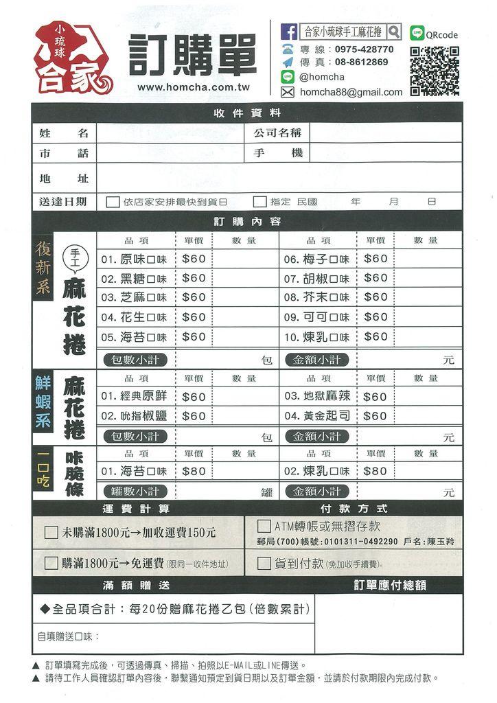 小琉球合家DM (2).jpg