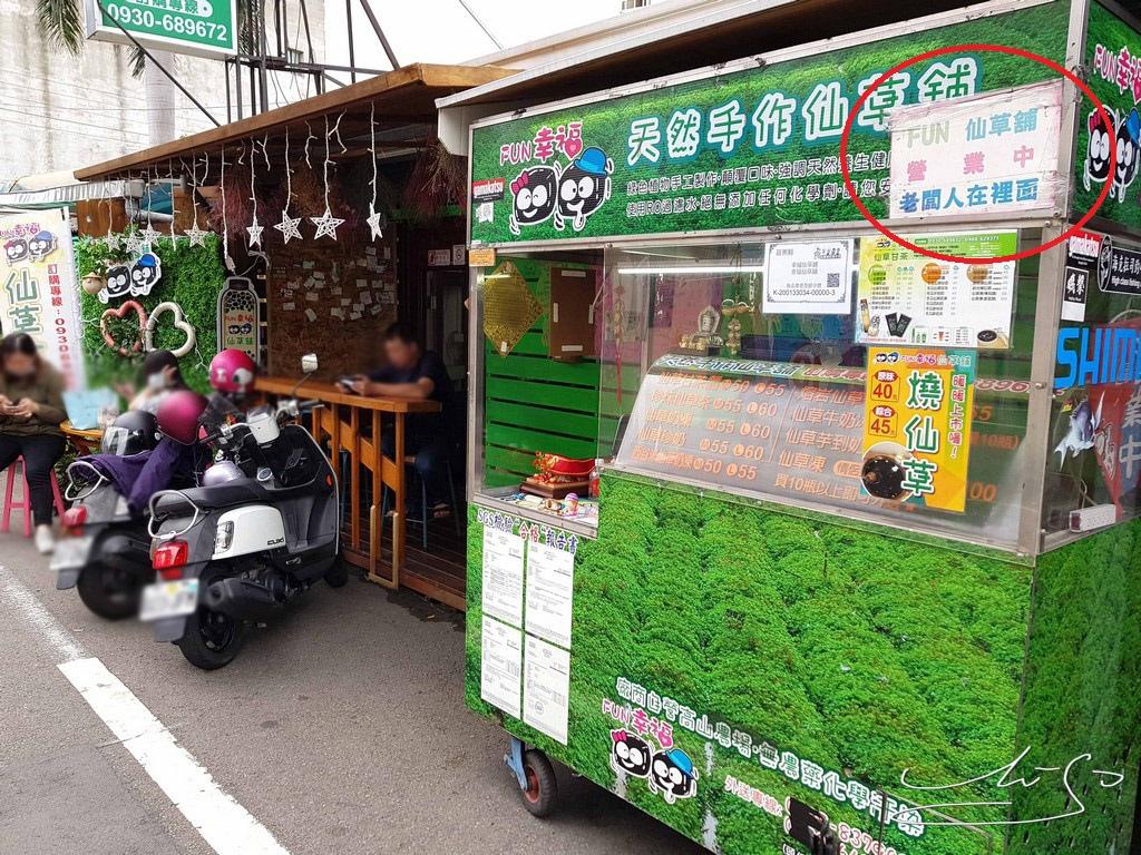 Fun幸福仙草鋪 (7).jpg