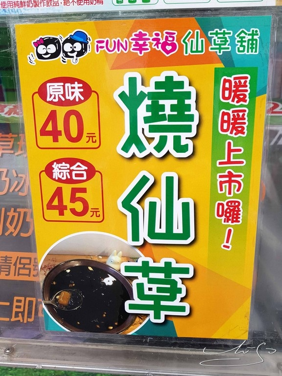 Fun幸福仙草鋪 (6).jpg