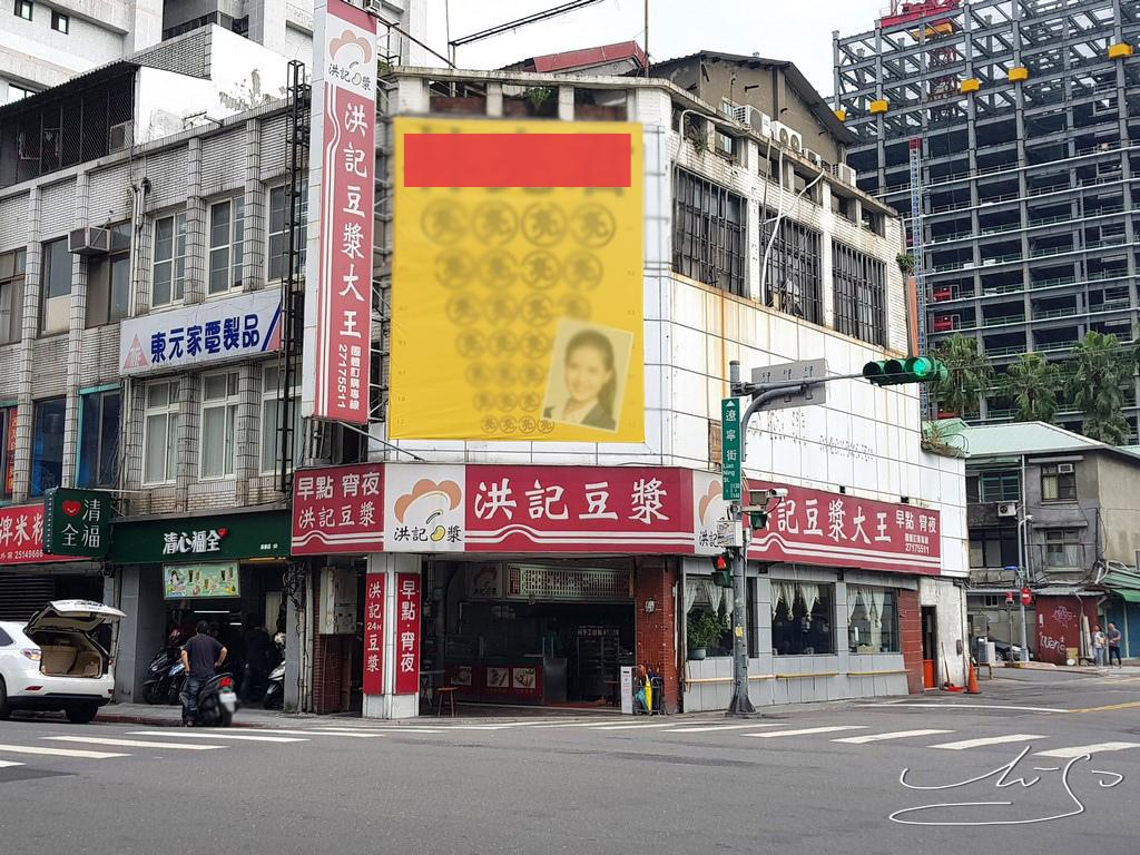 洪記豆漿 (23).jpg