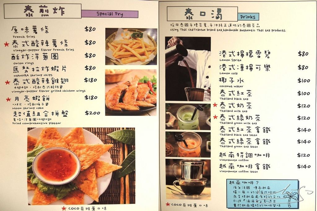 Coco Brother 椰兄南京店 (14).JPG