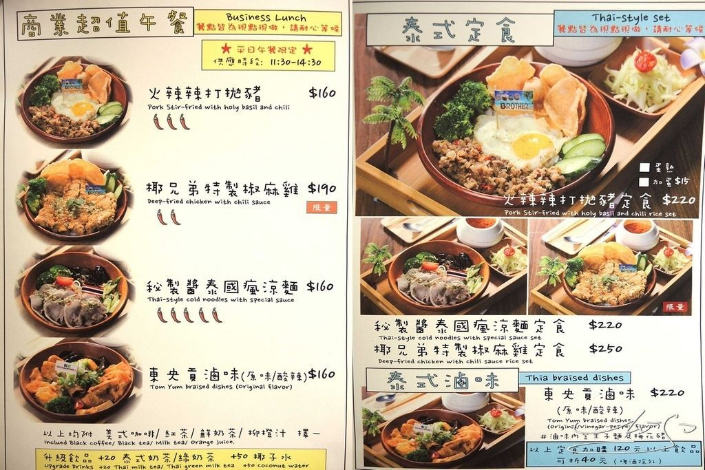 Coco Brother 椰兄南京店 (13).JPG
