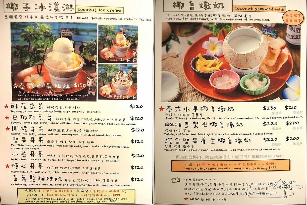 Coco Brother 椰兄南京店 (16).JPG