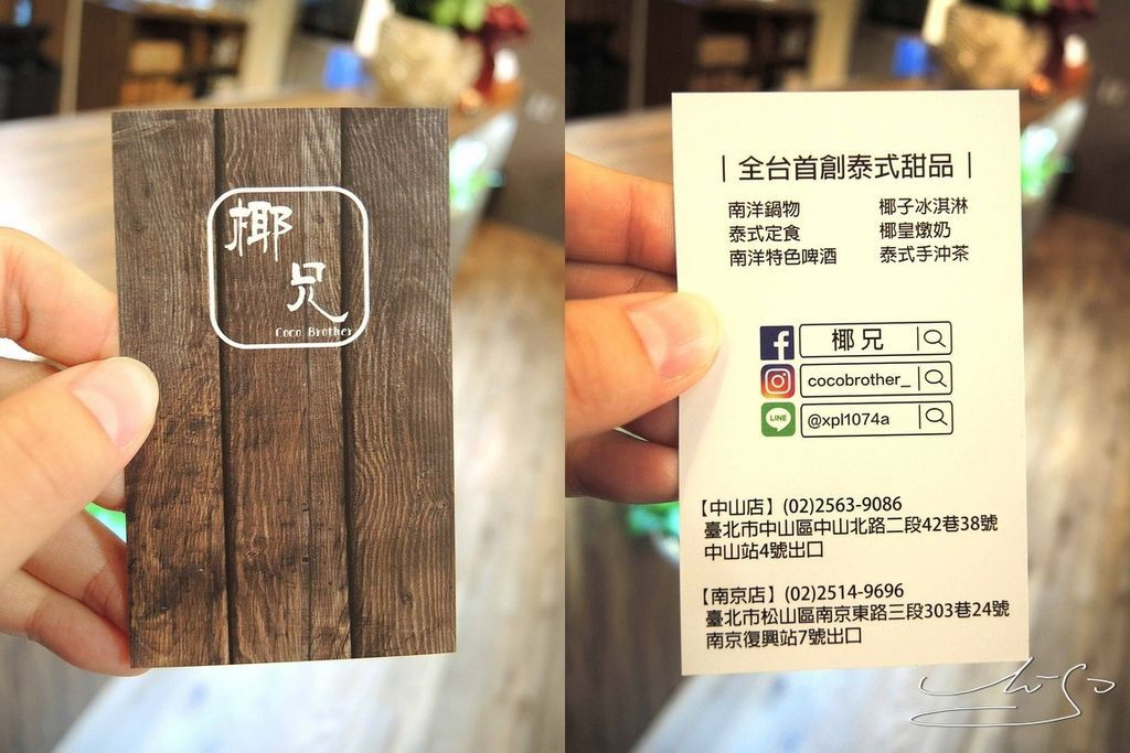 Coco Brother 椰兄南京店 (20).JPG