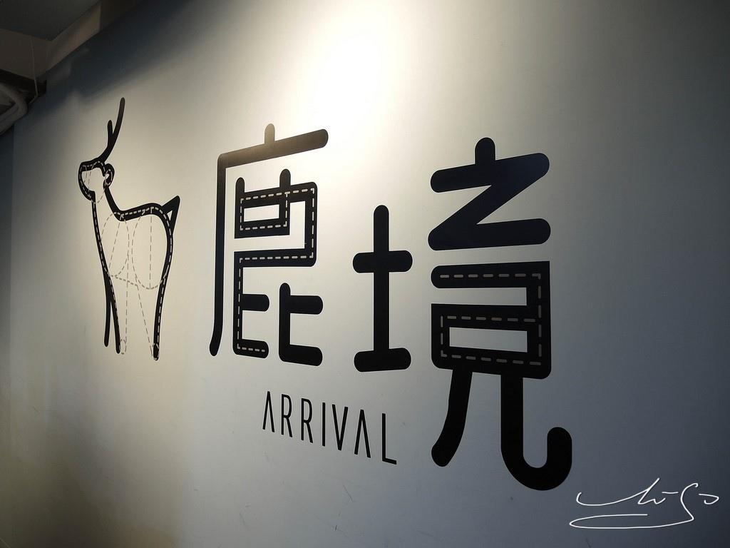 2018.12.02 鹿境早午餐 Arrival Brunch %26; Cafe (61).JPG