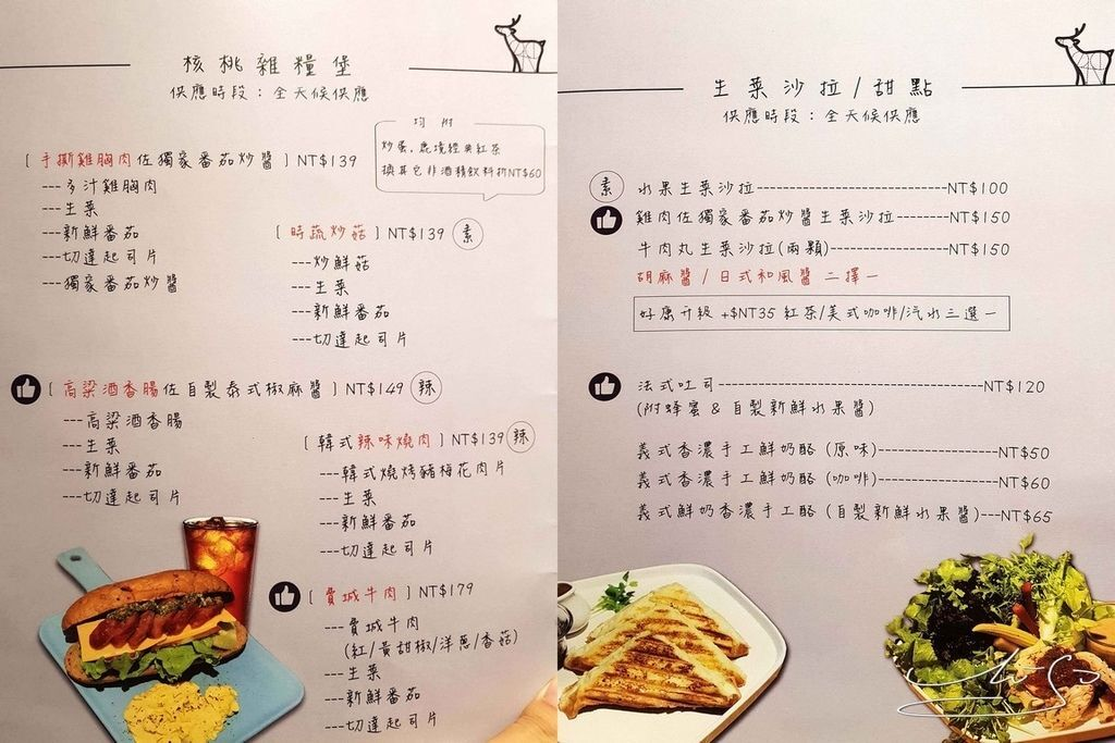 2018.12.02 鹿境早午餐 Arrival Brunch %26; Cafe (49).jpg