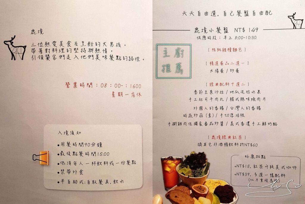 2018.12.02 鹿境早午餐 Arrival Brunch %26; Cafe (48).jpg