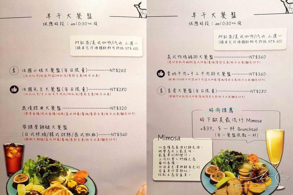 2018.12.02 鹿境早午餐 Arrival Brunch %26; Cafe (51).jpg