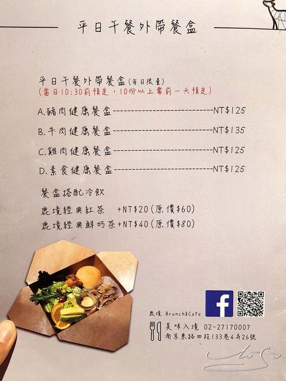 2018.12.02 鹿境早午餐 Arrival Brunch %26; Cafe (53).jpg