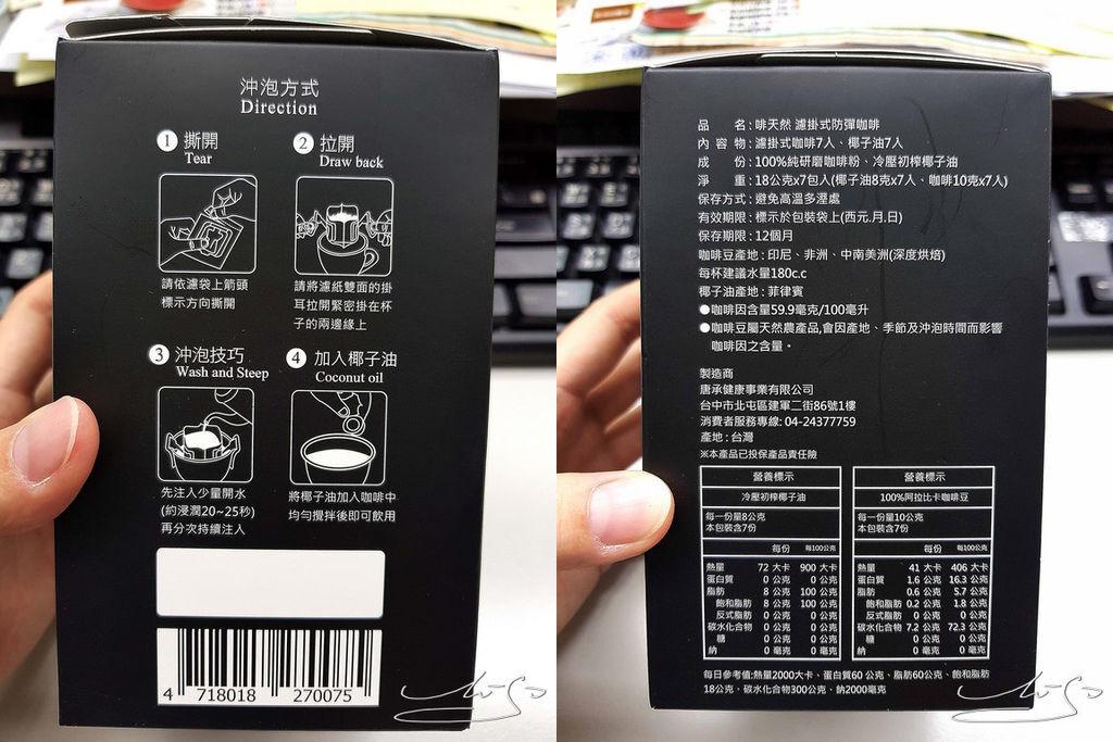 啡.天然濾掛式防彈咖啡 (24).jpg