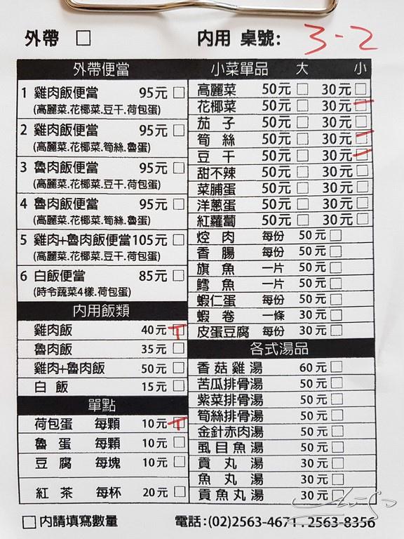 梁記嘉義雞肉飯 (3).jpg