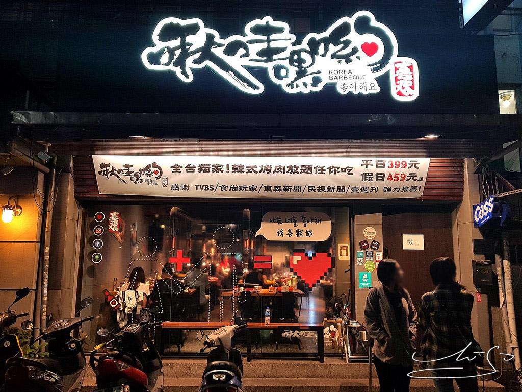 啾哇嘿喲 韓式烤肉專門店 (5).jpg