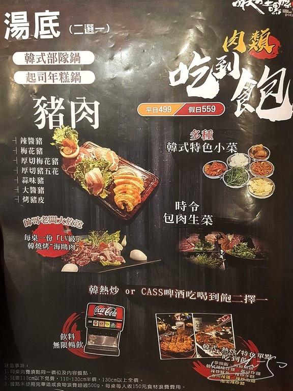 啾哇嘿喲 韓式烤肉專門店 (53).jpg