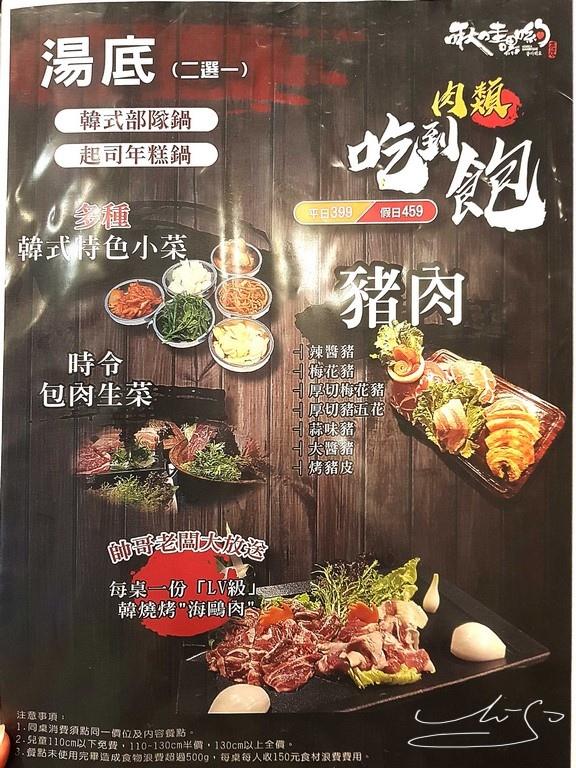 啾哇嘿喲 韓式烤肉專門店 (52).jpg