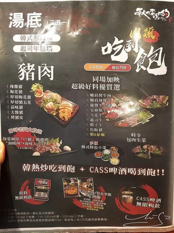 啾哇嘿喲 韓式烤肉專門店 (55).jpg