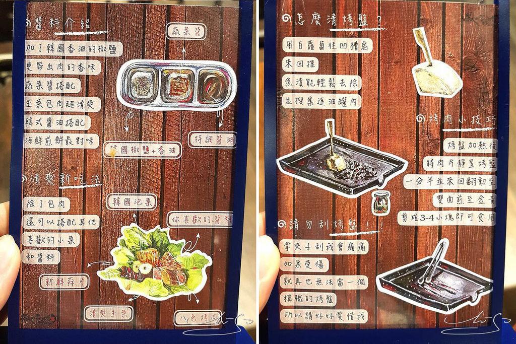 啾哇嘿喲 韓式烤肉專門店 (49).jpg