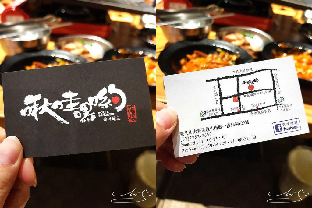 啾哇嘿喲 韓式烤肉專門店 (50).jpg