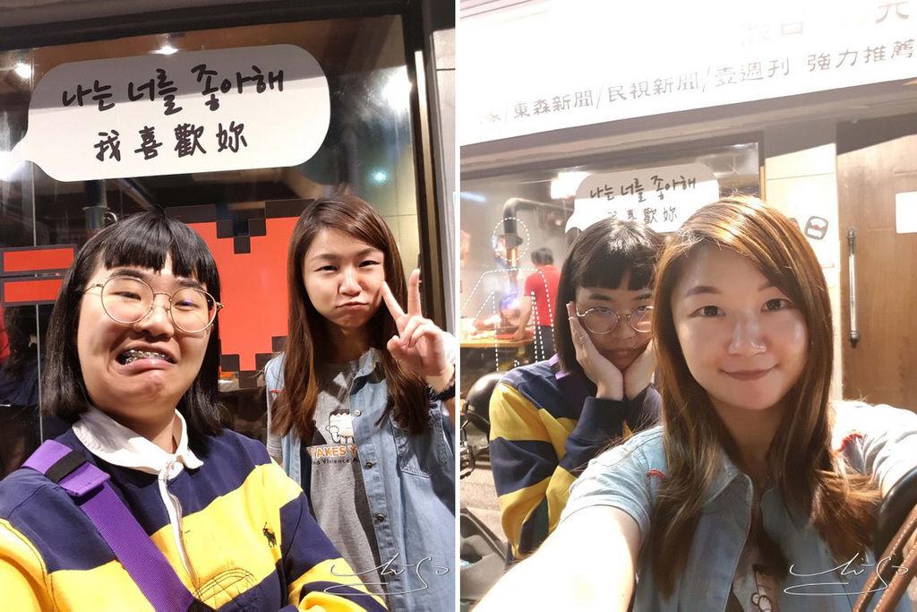 啾哇嘿喲 韓式烤肉專門店 (61).jpg