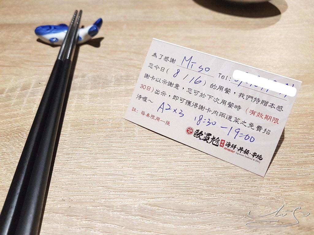歐買尬日式海鮮串燒 (4).jpg