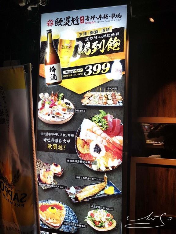 歐買尬日式海鮮串燒 (10).jpg