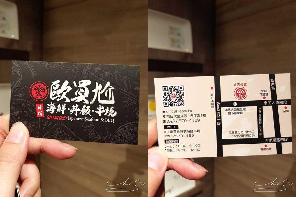 歐買尬日式海鮮串燒 (73).jpg