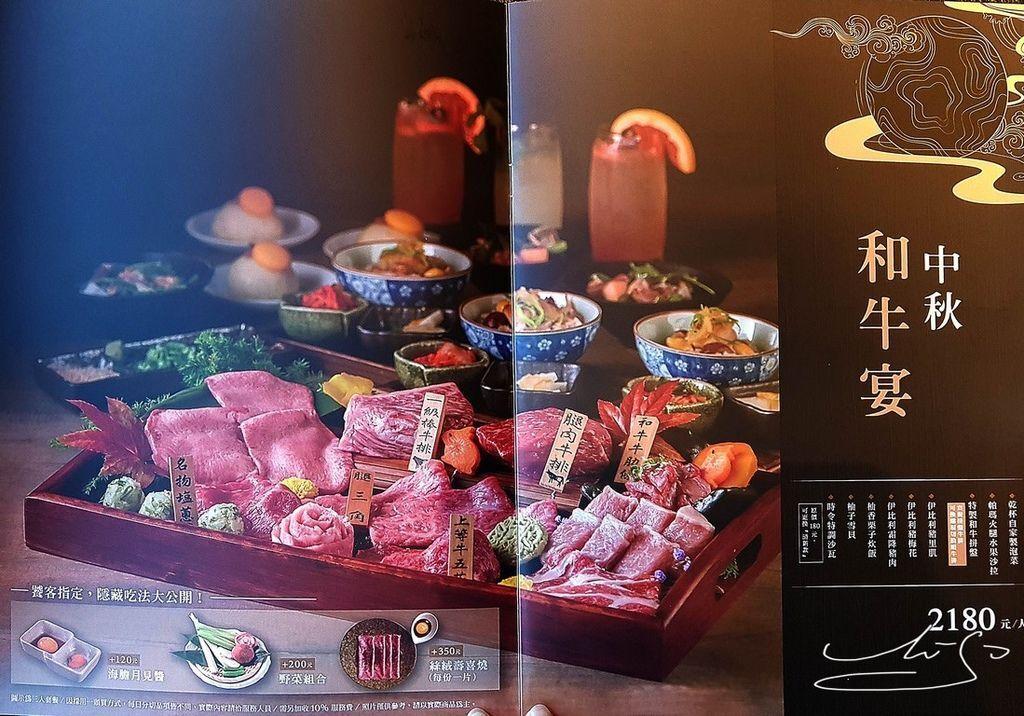中秋和牛宴《老乾杯》 (54).jpg