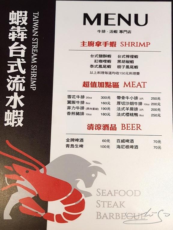 蝦犇 台式流水蝦 (33).jpg