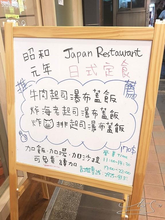 昭和元年JAPAN專業早午餐 (1).jpg