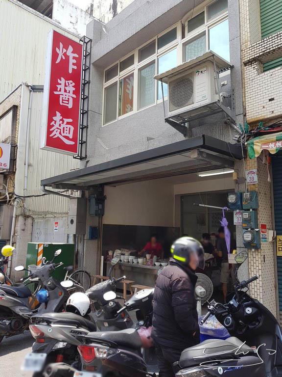 文昌路炸醬麵 (7).jpg