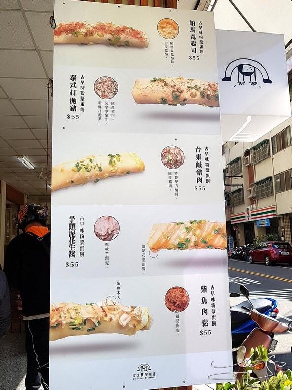 Om shine 歐米夏早餐店 (7).jpg