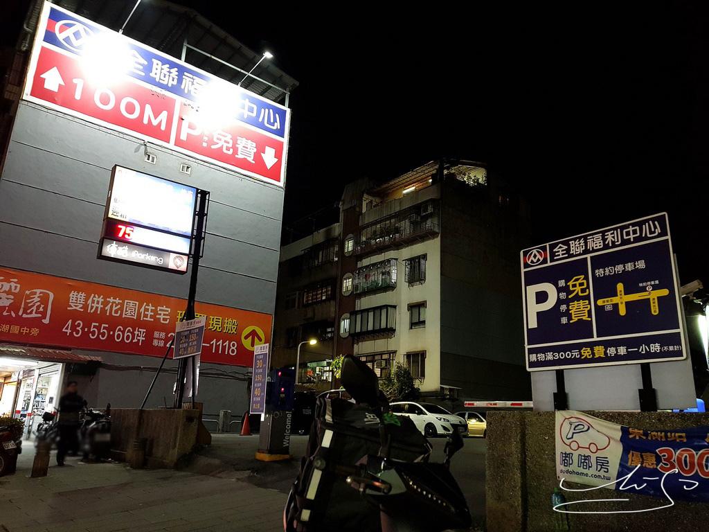 東湖樂活公園夜櫻 (42).jpg