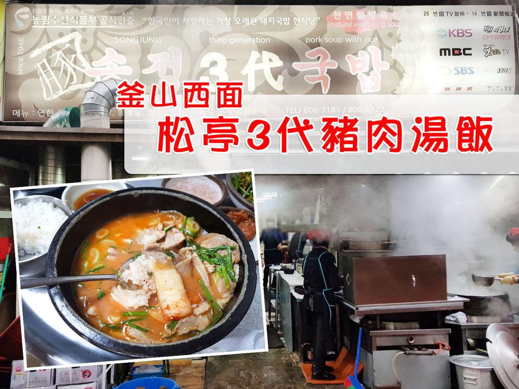 松亭3代豬肉湯飯 coverphoto.jpg