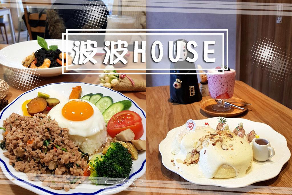 波波HOUSE coverphoto.jpg