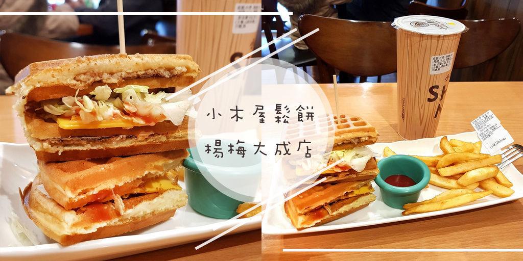小木屋鬆餅楊梅大成店coverphoto.jpg