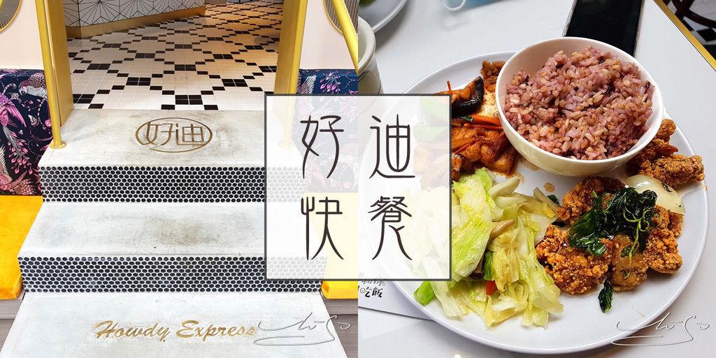 好迪快餐 coverphoto.jpg