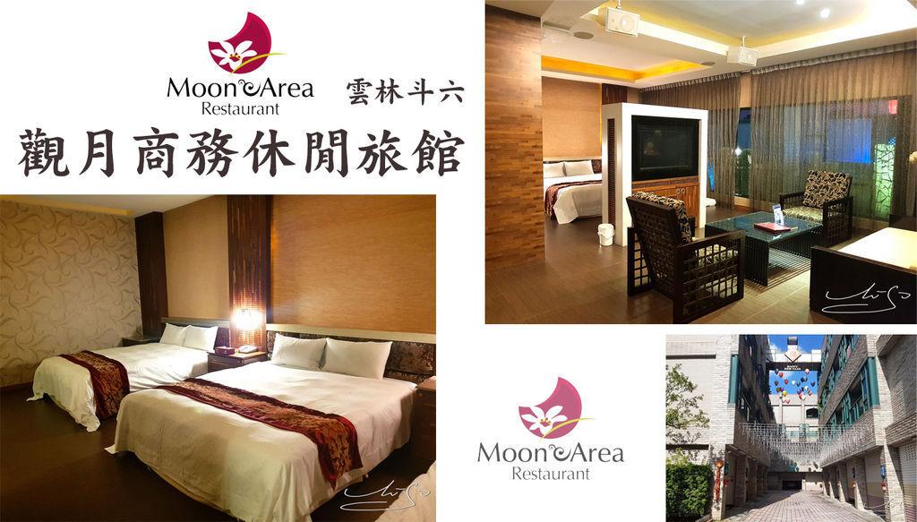 觀月商務休閒旅館 coverphoto.jpg