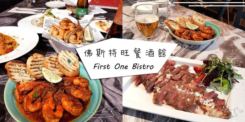 First One Bistro 佛斯特旺餐酒館coverphoto.jpg