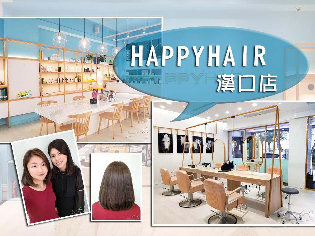 HappyHair漢口店coverphoto.jpg