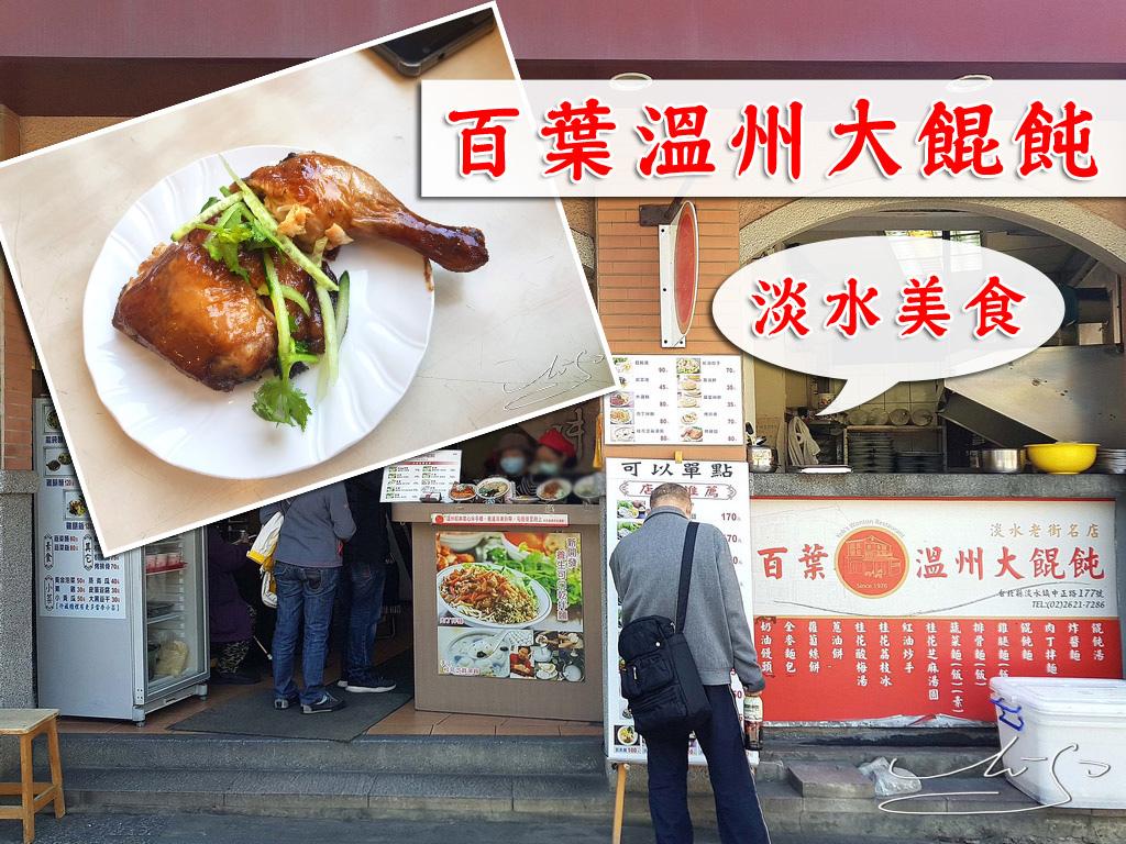 百葉溫州餛飩 coverphoto.jpg