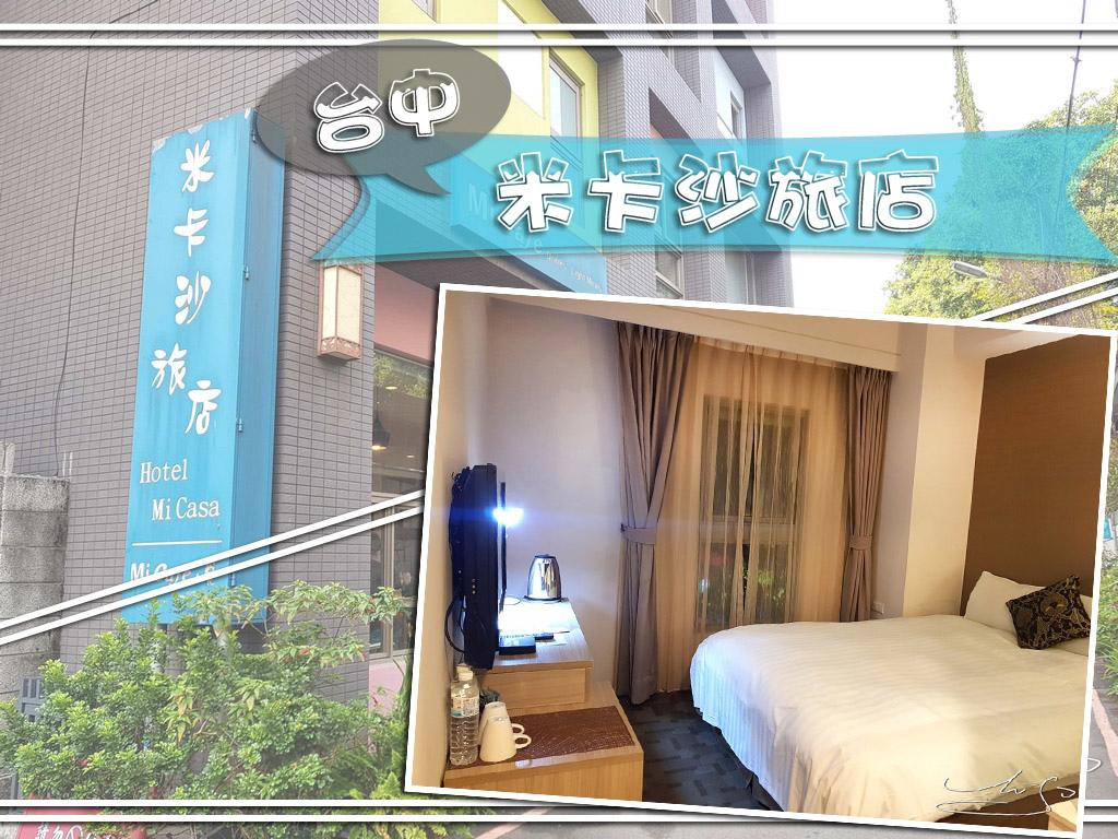 米卡沙旅店 coverphoto.jpg