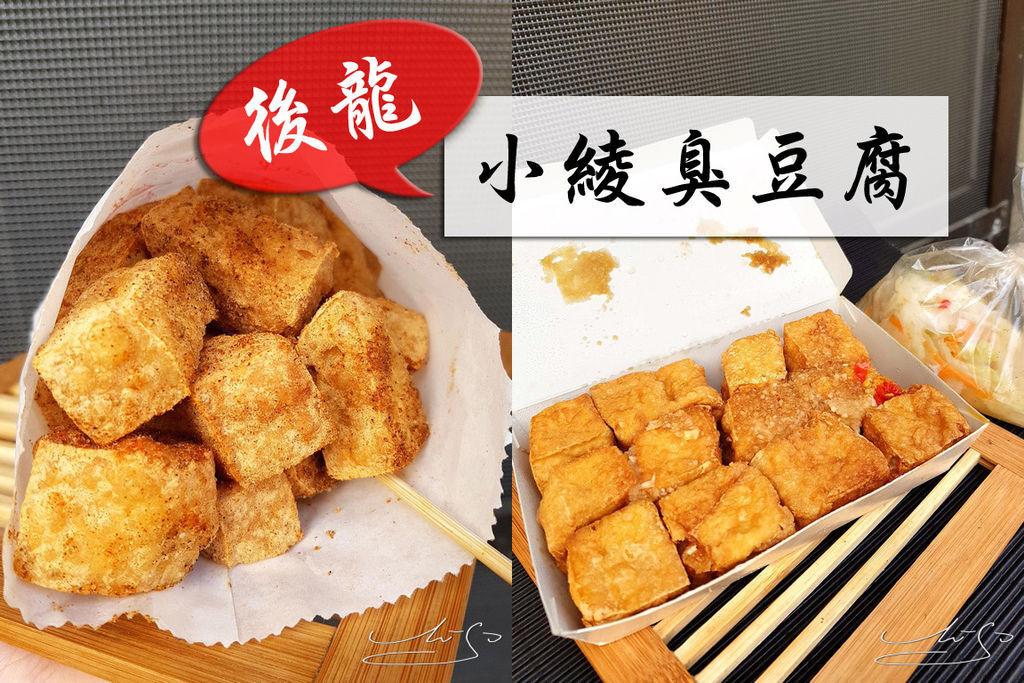 小綾臭豆腐 coverphoto.jpg