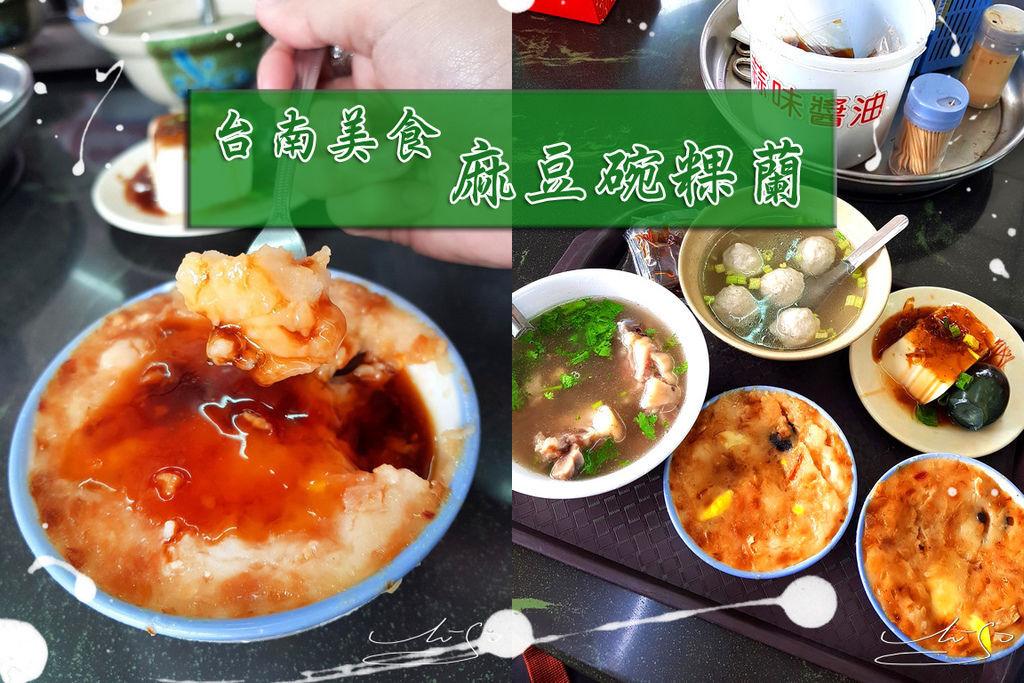 麻豆碗糕蘭coverphoto.jpg