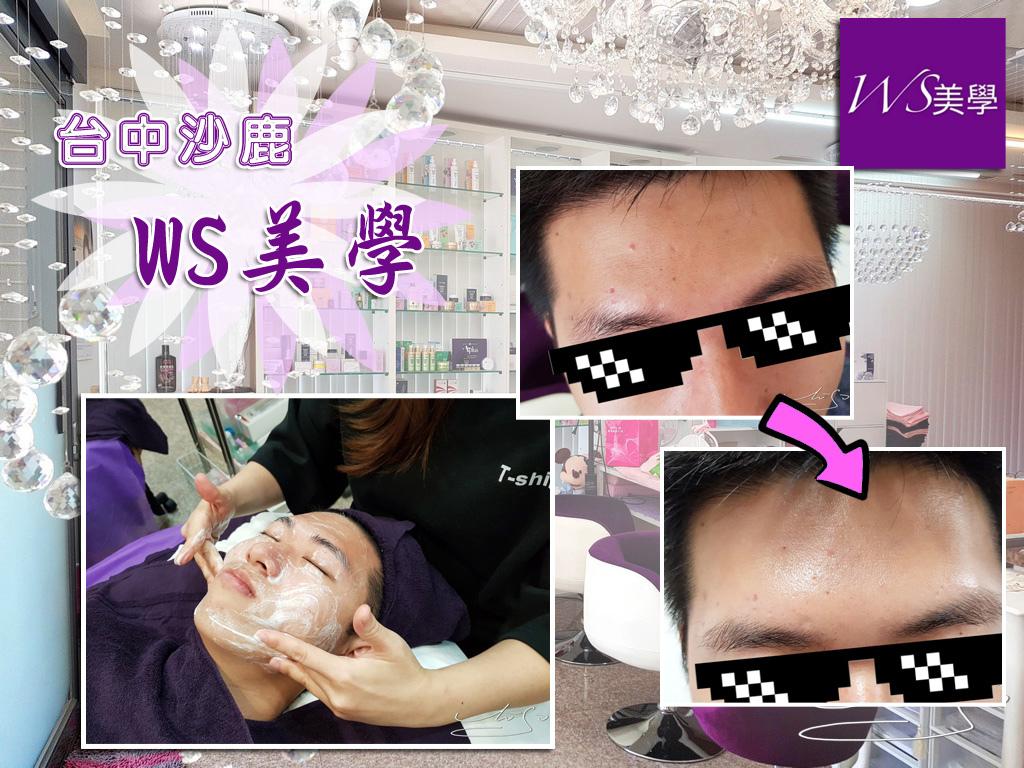 WS 美學 coverphoto.jpg