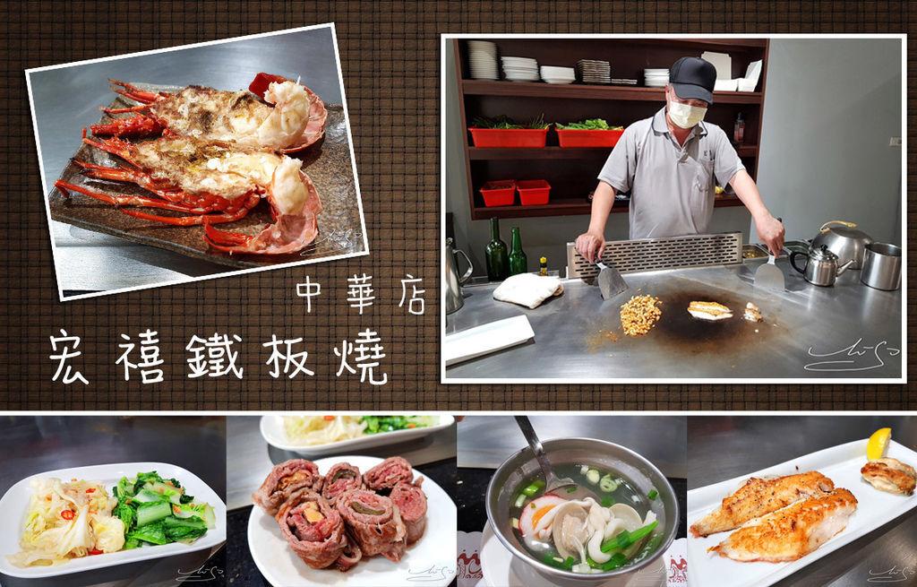 宏禧鐵板燒 中華店coverphoto.jpg