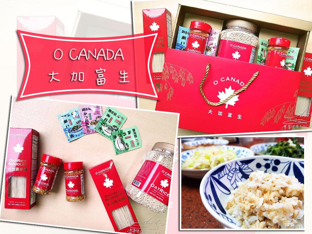 O CANADA 大加富生 coverphoto.jpg