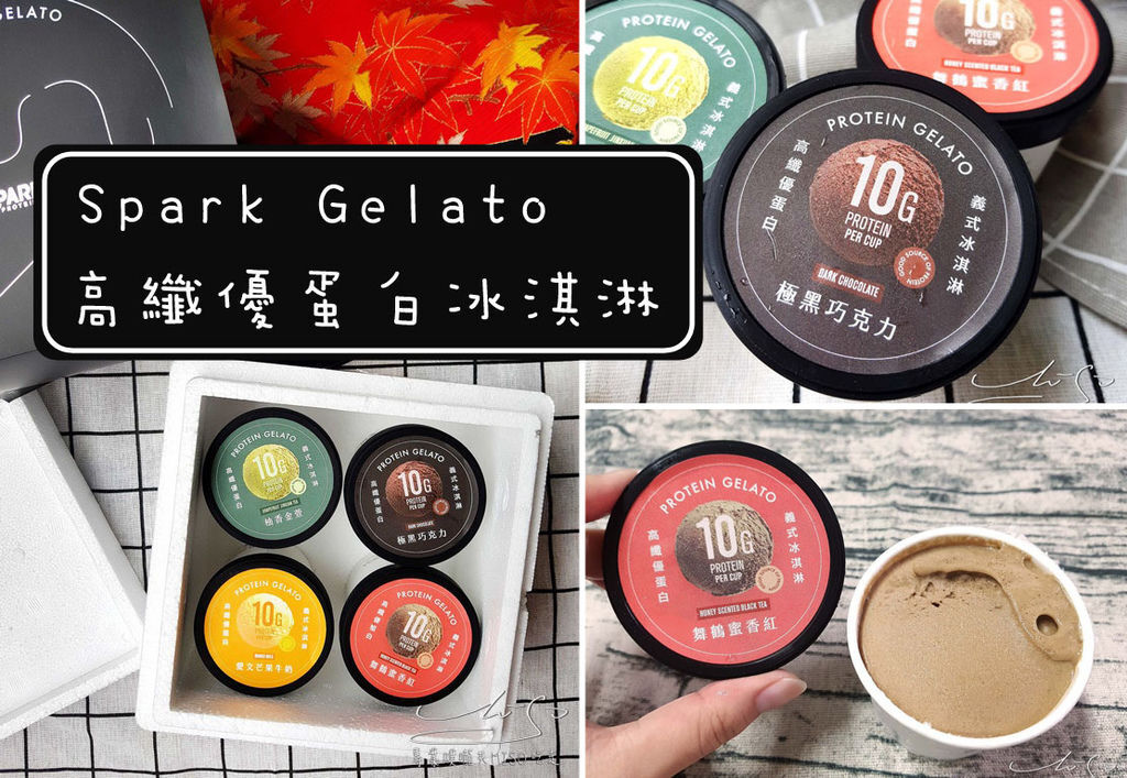 Spark Gelato 高纖優蛋白冰淇淋 coverphoto.jpg