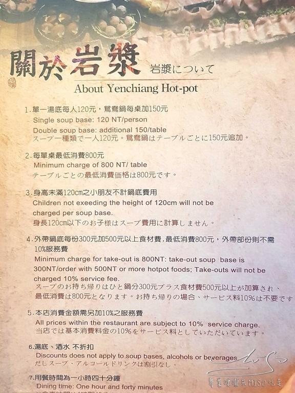 岩漿火鍋-竹北復興店 (55).jpg